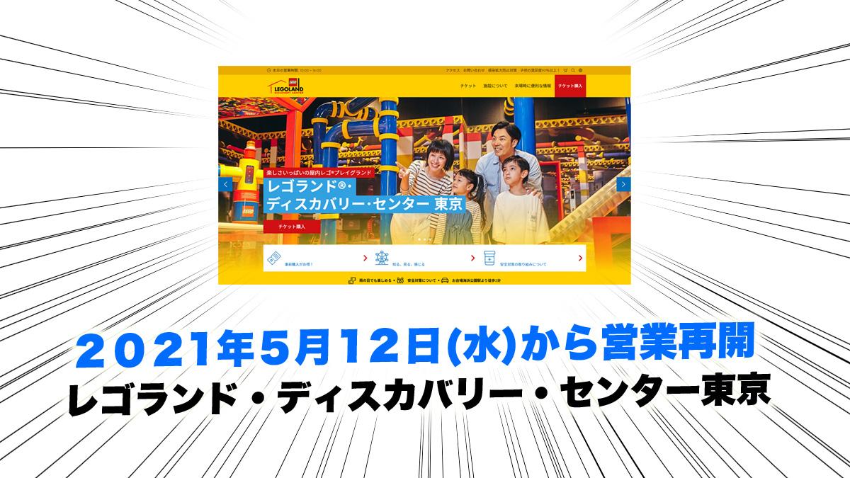 5月12日レゴランド・ディスカバリー・センター東京営業再開(2021)