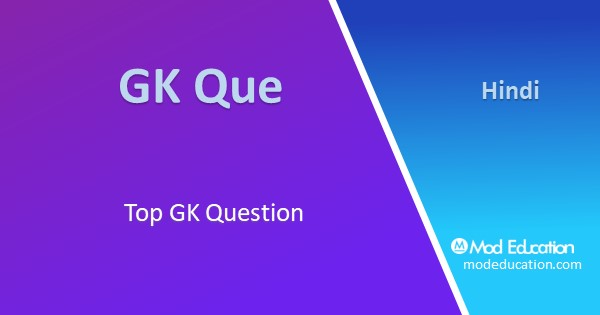 GK Question | GK Questions in Hindi | General Knowledge Questions | GK in Hindi | GK Quiz