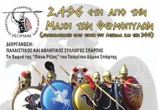 http://www.alevrou.com/2016/08/timoun-ton-vasilia-leonida-kai-tous-300-sto-georgitsi.html