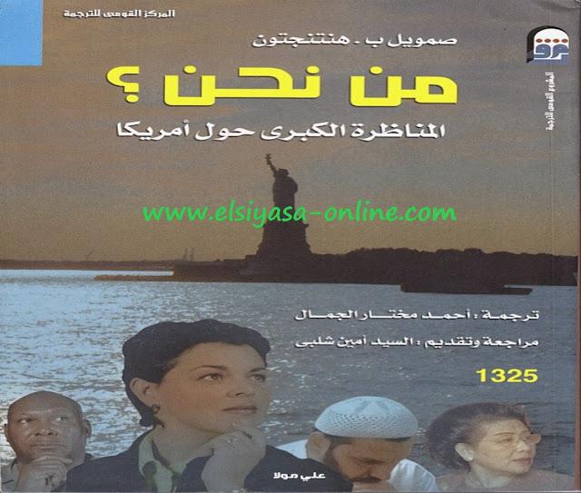 wwww.elsiyasa-online.com