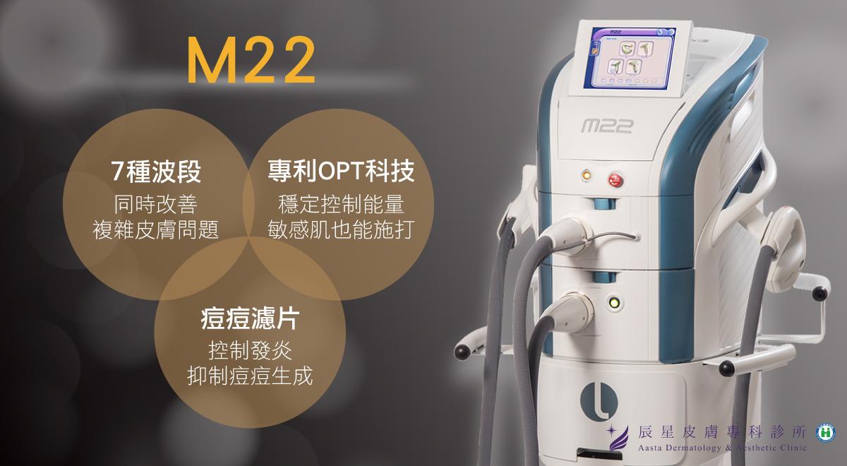 M22特色
