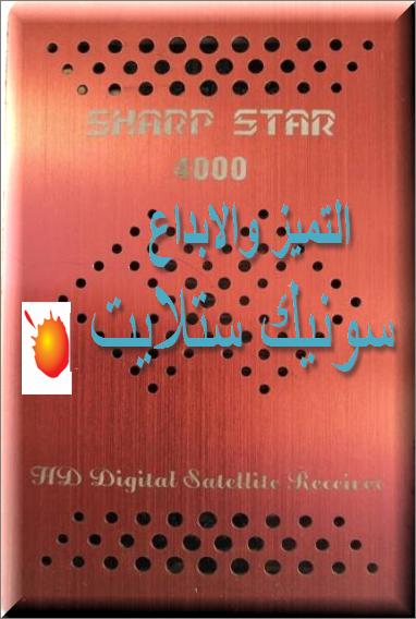 فلاشة  شارب ستار 4000 SHARP STAR اسفل البوردة معالج GX6605