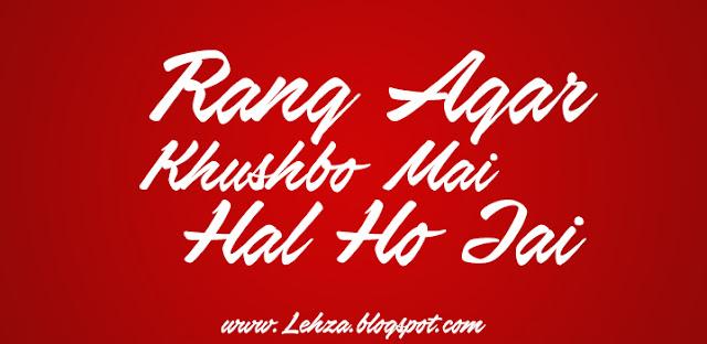 Rang Agar Kushbo Mai Hal Ho Jai
