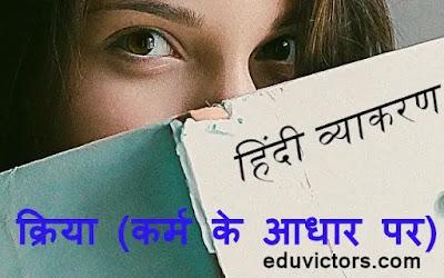 हिंदी व्याकरण - क्रिया (कर्म के आधार पर) (Hindi Grammar - Kriya (Verbs) - Karam Ke Adhar Par) #HindiGrammar #हिंदीव्याकरण #eduvictors
