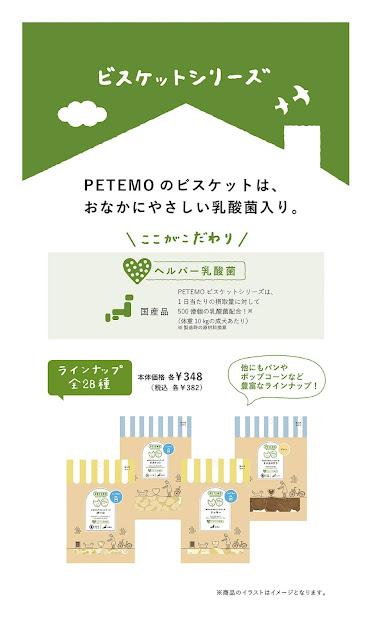 PETEMOのビスケット発売中 PETEMOレイクタウンKAZE