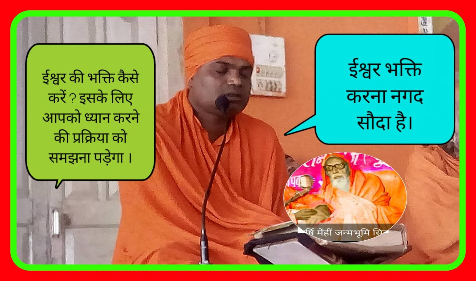 गुरु महाराज का प्रवचन पाठ करते रविंद्र बाबा