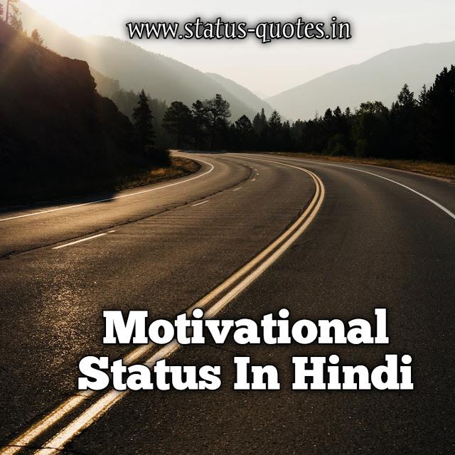 Motivational Status In Hindi For Whatsapp 2021