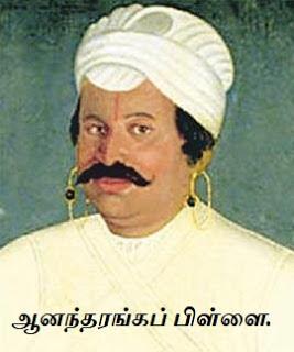ஆனந்தரங்கம் பிள்ளை - anandha ranga pillai - Biography.