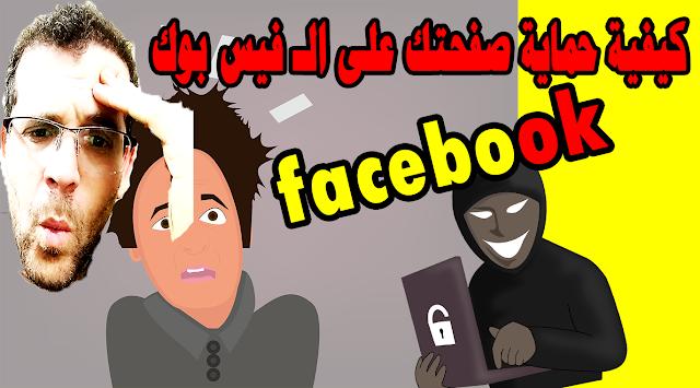 كيفية حماية صفحتك على الـ فيس بوك  facebook - حماية قصوى لحسابك على الفيسبوك