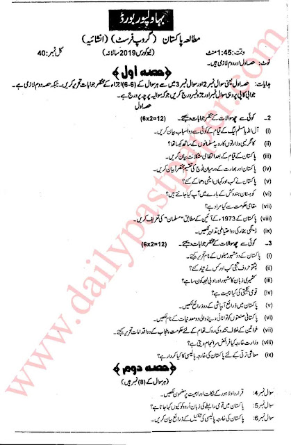 Past Paper Pak Study 2nd Year 2019 Subjective Bahawalpur Board