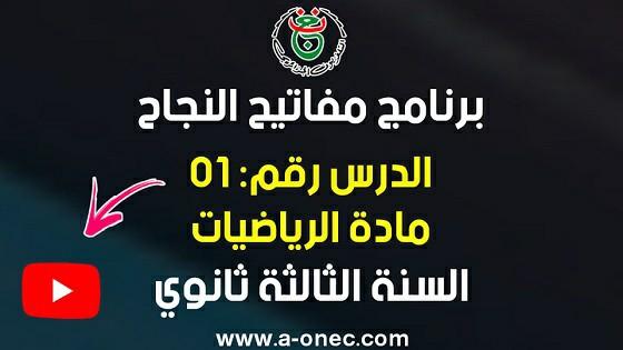 مفاتيح النجاح التلفزيون الجزائري - دروس الفصل الثالث - شهادة البكالوريا