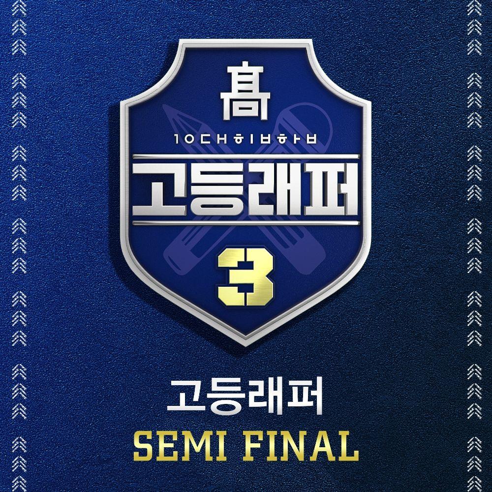 Various Artists – School Rapper3 Semi Final