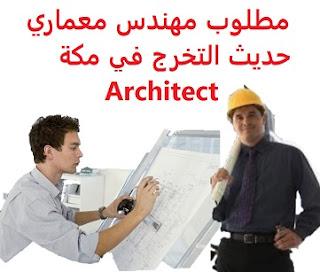 وظائف السعودية مطلوب مهندس معماري حديث التخرج في مكة Architect