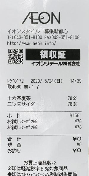 イオンスタイル 幕張新都心 2020/5/24 のレシート