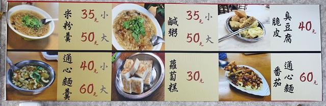 阿美蘿蔔糕米粉羹菜單~宜蘭羅東素食在地小吃