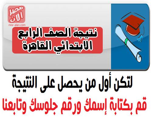 نتيجة الصف الرابع الابتدائي القاهرة برقم الجلوس
