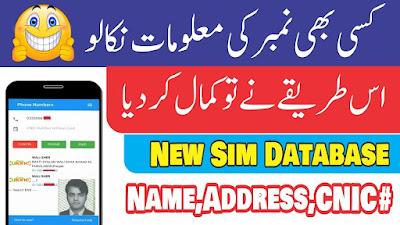 SIM Tracker Check SIM Information Details