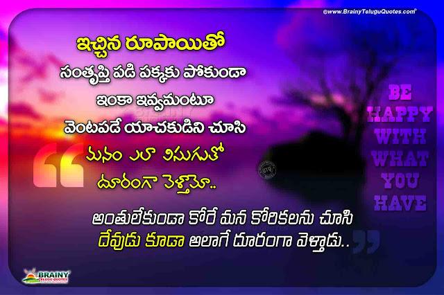 telugu quotes, motivational words in telugu, life changing best motivational quotes,