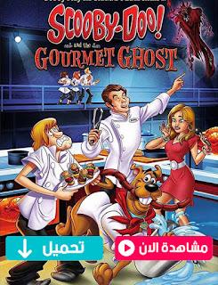 مشاهدة وتحميل فيلم سكوبي دو Scooby-Doo! and the Gourmet Ghost 2018 مترجم عربي