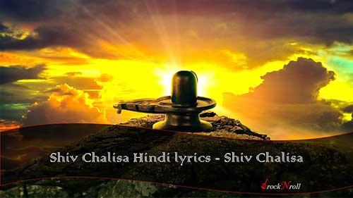 Shiv-Chalisa-Hindi-lyrics-Shiv-Chalisa