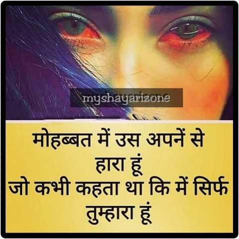 Dard Bhari Breakup Lines Whatsapp Bewafa Shayari Status Image