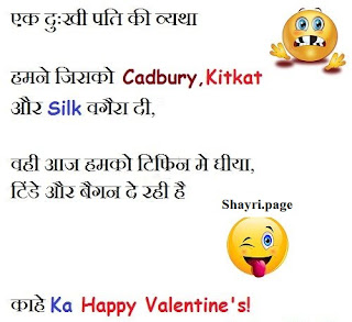 Top 10 Funny Valentines Day Jokes in Hindi (It's Damn Funny)  All time Funniest Status in Hindi for Facebook and Whatsapp. From
