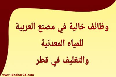 وظائف خالية في مصنع العربية للمياه المعدنية والتغليف في قطر 2021