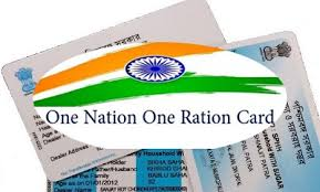 One Nation One Ration Card Scheme  | एक देश एक राशन कार्ड योजना