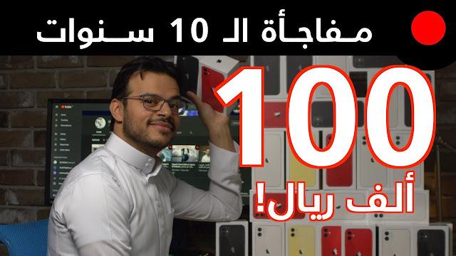 10 سنوات محتوى و100 الف ريال!
