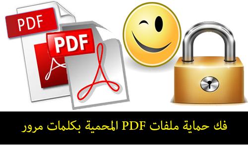 فك حماية ملفات PDF المحمية بكلمات مرور