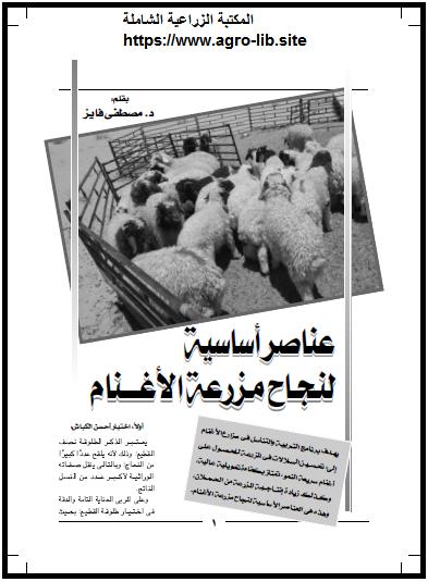 كتيب : العناصر الاساسية لنجاح مزرعة الأغنام