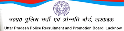 UP Police ASI, Clerk, Accountant Recruitment 2021