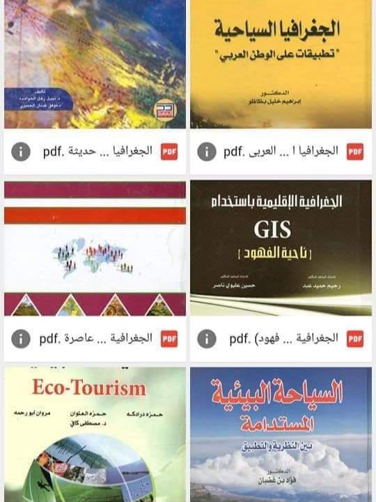 كتاب الجغرافيا السياحية