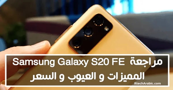 Samsung-Galaxy-S20-FE-Fan-Edition-Rtecharabic