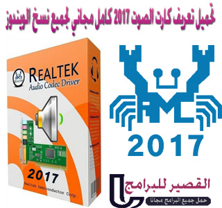Realtek High Definition Audio Codec Driver