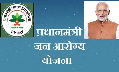 ayushman-bharat-yojana-in-hindi