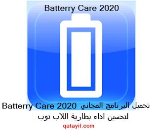 تحميل برنامج Batterry Car مجانا للكمبيوتر وبرابط مباشر
