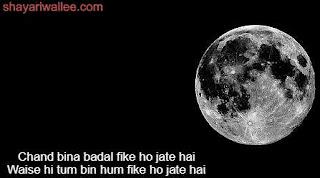 chand shayari in hindi for gf