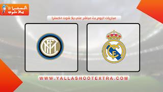 مباراة ريال مدريد وانتر ميلان اليوم 25-11-2020 في دوري أبطال أوروبا