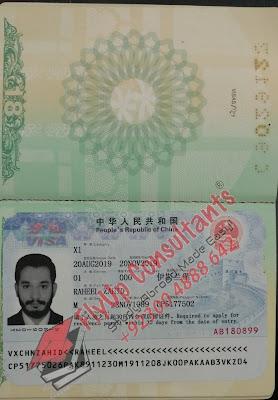 China Study Visa