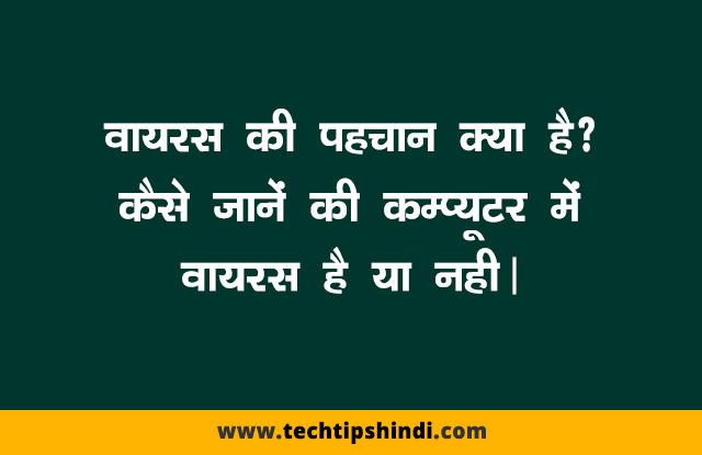 How to identify Virus - Virus tips in Hindi