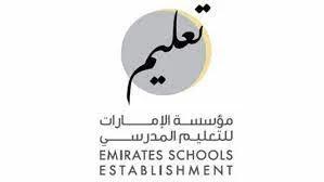 مؤسسة الإمارات للتعليم المدرسي تعلن عن شواغر مدراء مدارس لمختلف المراحل الدراسية  للعام للعام الدراسي المقبل 2021/2022