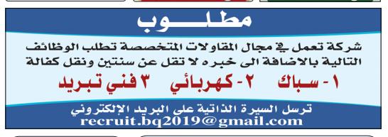 وظائف-صحيفة-الراية-القطرية-بتاريخ-اليوم-2-يوليو-2020