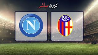 مشاهدة مباراة بولونيا ونابولي بث مباشر 25-05-2019 الدوري الايطالي
