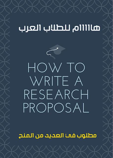هاام للطلبة : كيفية كتابة اقتراح البحث