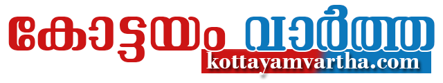 Kottayam Vartha: Latest News, Local News from Kottayam localities
