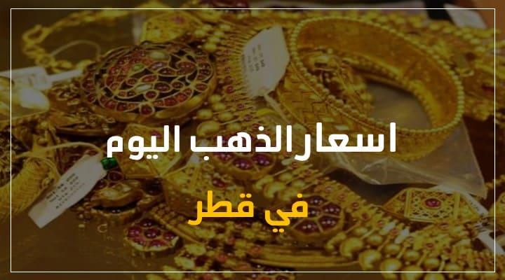 اسعار الذهب اليوم في قطر السبت 22 غشت 2020