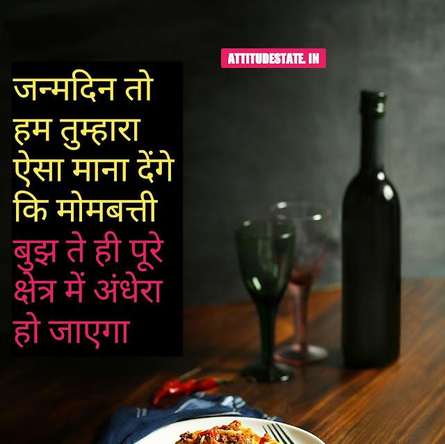 birthday attitude hindi shayari