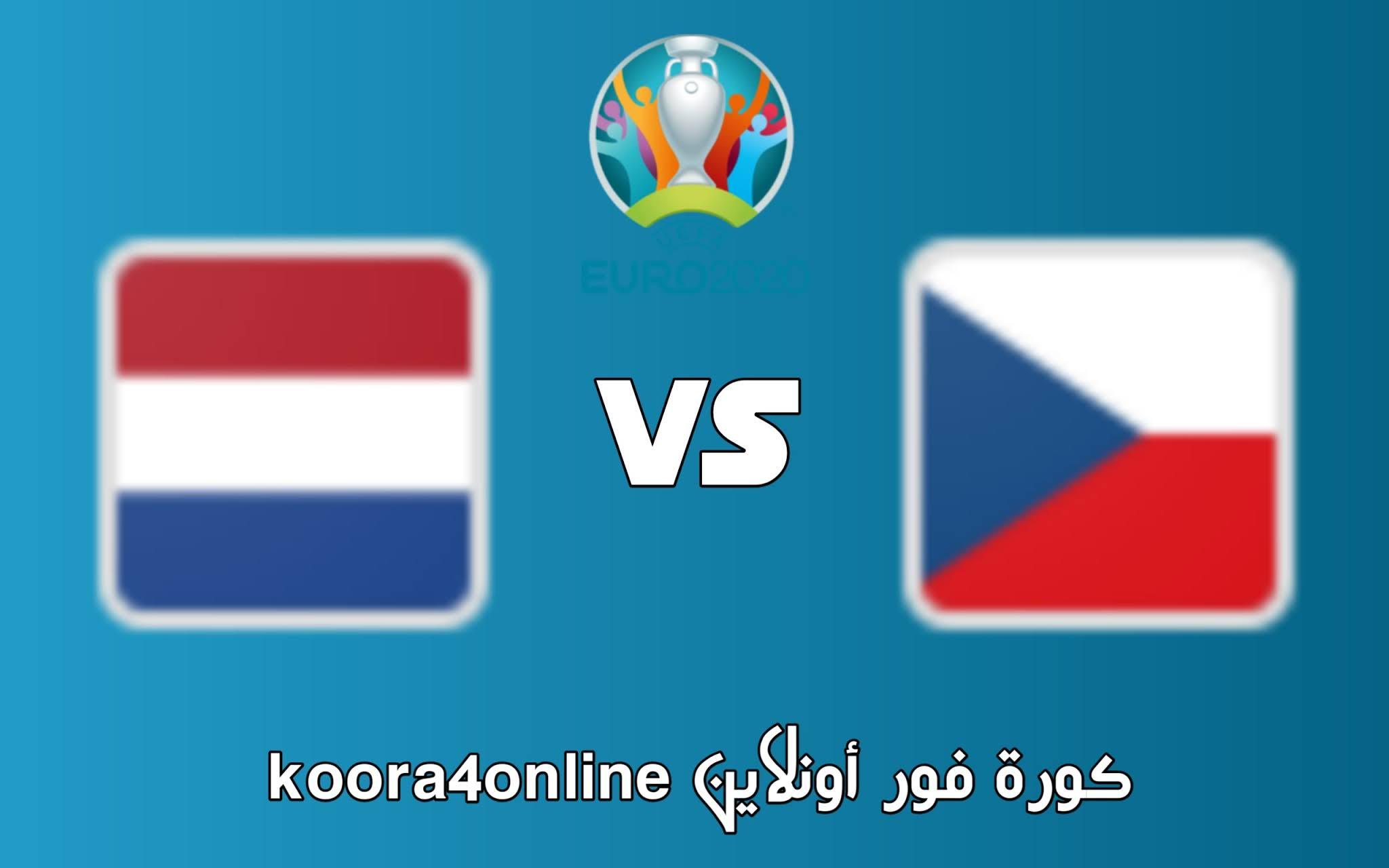 مشاهدة هولندا  و جمهورية التشيك اليوم 27-06-2021 في  كأس أمم أوروبا