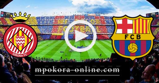 نتيجة مباراة برشلونة وجيرونا بث مباشر كورة اون لاين 16-09-2020 مباراة ودية